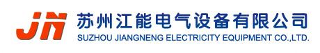 苏州江能电气设备有限公司,高低压成套设备,箱变设备